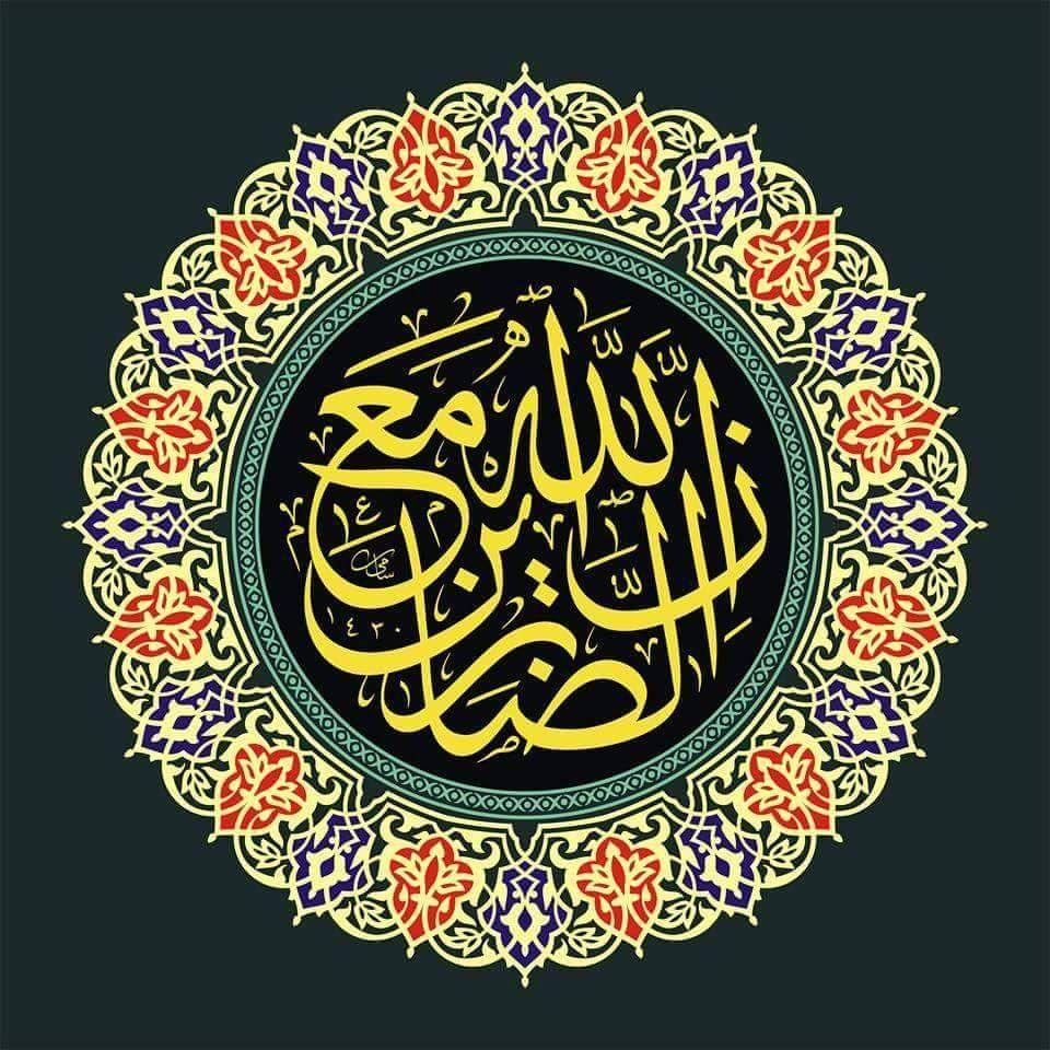 ١٥٣ البقرة (Dengan gambar) Ornamen, Warna, Kaligrafi
