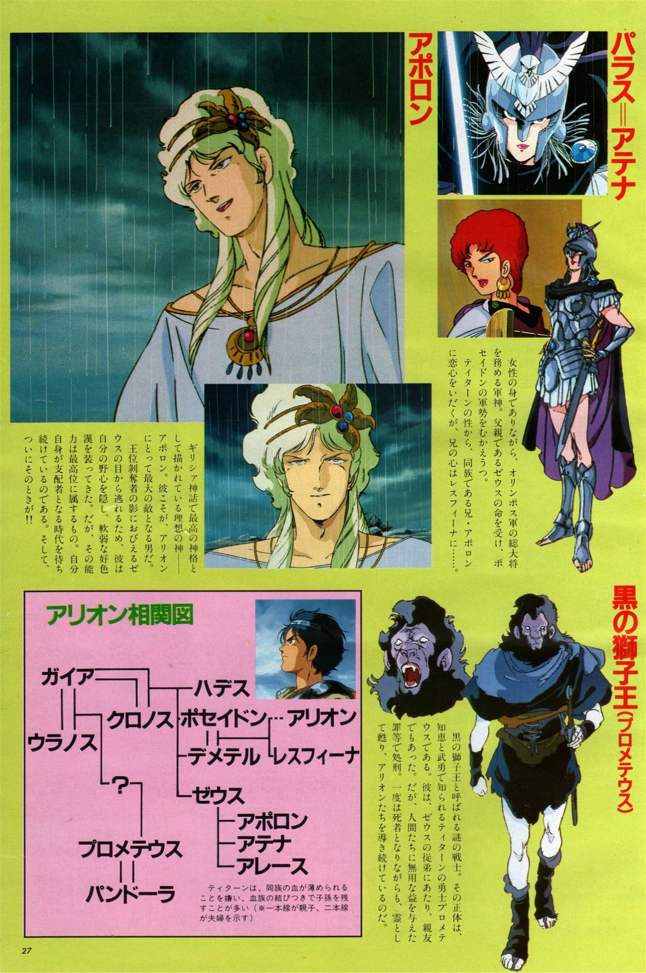 Special Arion article in the October 1985 issue of Animage, focusing on the gods and goddesses.