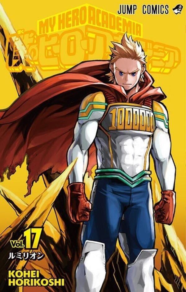 Volume 17 Cover Ft. Lemillion   My Hero Academia