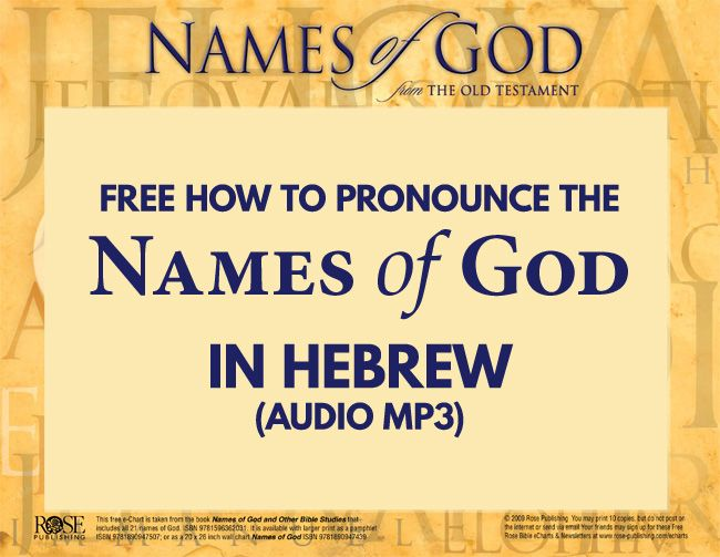 Free How To Pronounce The 21 Names Of God In Hebrew Audio Mp3 Rose Publishing Blog Names Of God How To Pronounce Jehovah Names