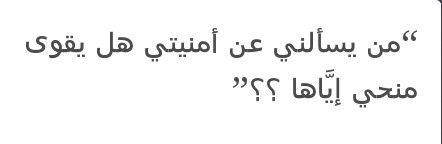 امنيتي Arabic Quotes Philosophy Quotes