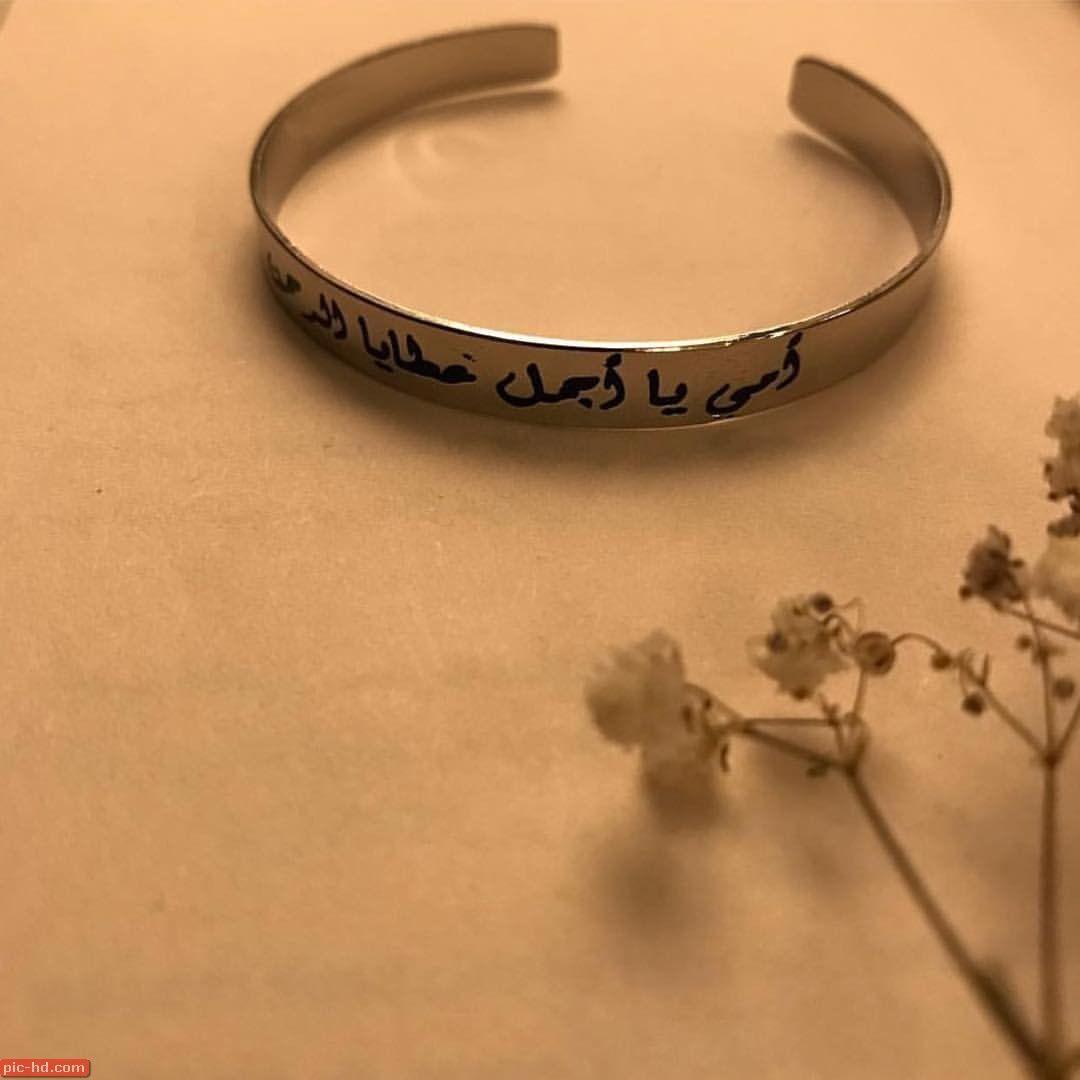 رمزيات امى رمزيات عن الام مكتوب عليها كلام جميل Cuff Bracelets Jewelry Bracelets