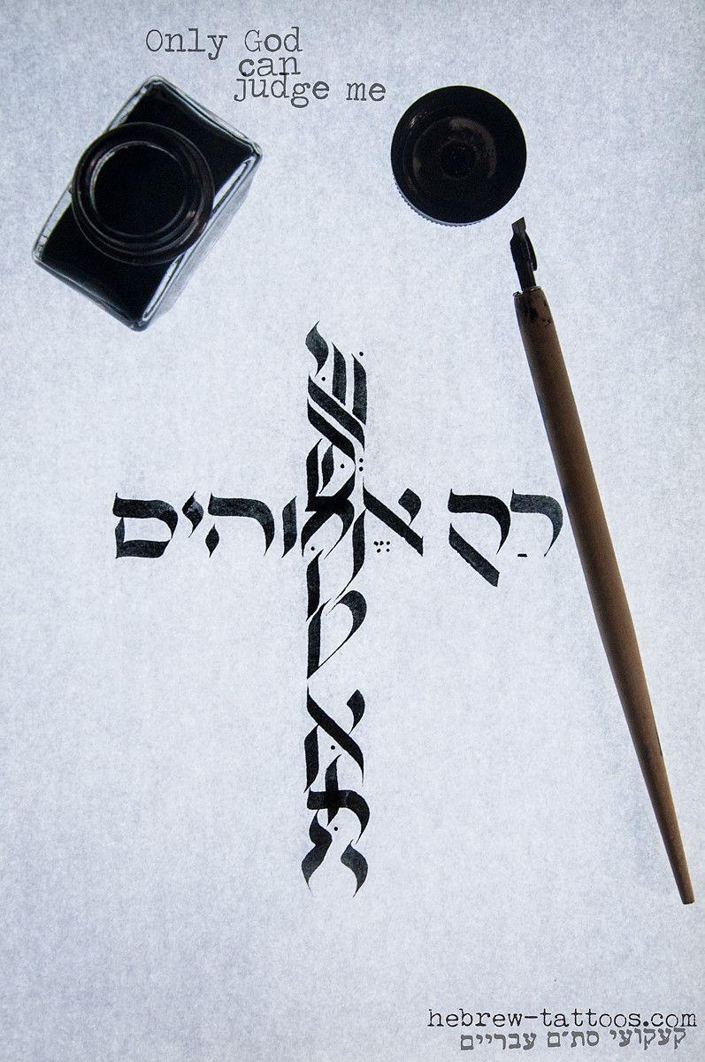 Hebrew tattoo designs … Letras para tatuajes, Tatuajes