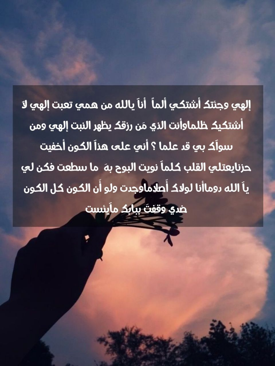 Pin By رحمة عبد الهادي On أجيب دعوة الداعي Movie Posters Lockscreen Screenshot Poster