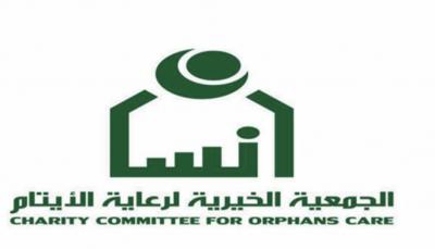 الجمعية الخيرية لرعاية الأيتام إنسان تعلن عن وظائف شاغرة صحيفة وظائف الإلكترونية Orphan Care Orphan Charity