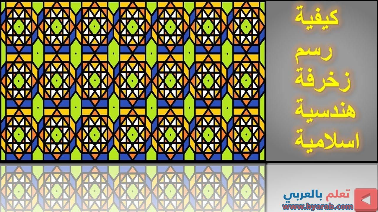 رسم زخارف اسلامية هندسية How To Draw An Islamic Geometric Pattern Geometric Pattern Geometric Pattern