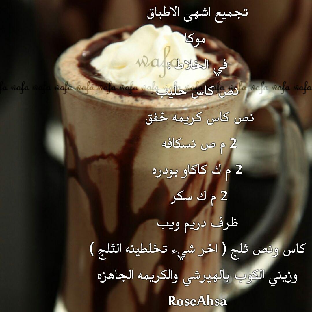 Pin By Soso On وصفات مشروبات ساخنة وباردة Coffee Recipes Cold Coffee Cooking