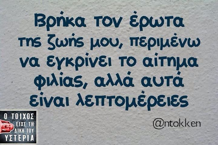 Greek Funny Quotes Work Quotes Funny Funny Quotes Funny Auotes