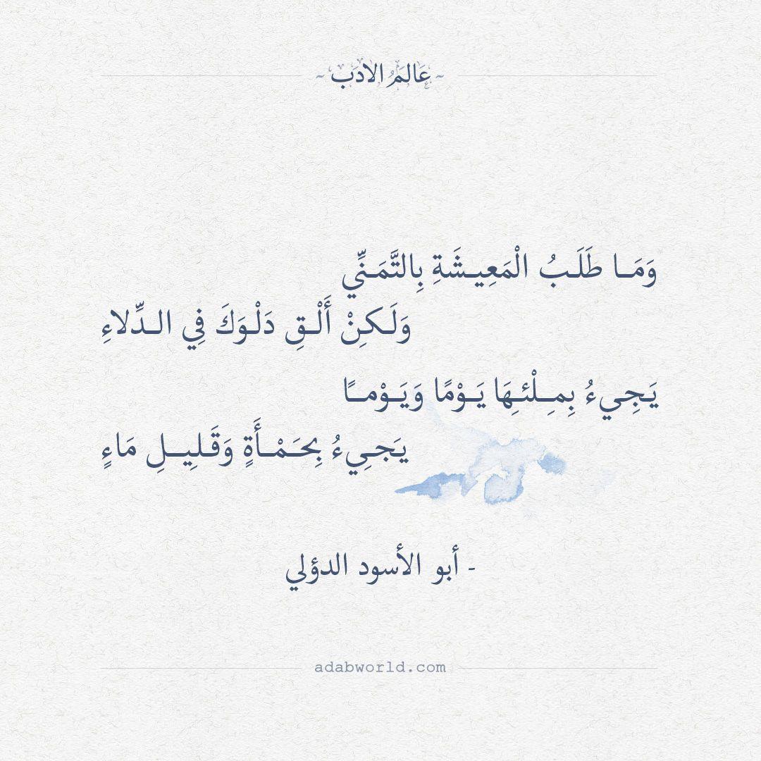 وما طلب المعيشة بالتمني أبو الأسود الدؤلي عالم الأدب Arabic Quotes Words Quotes Pretty Words