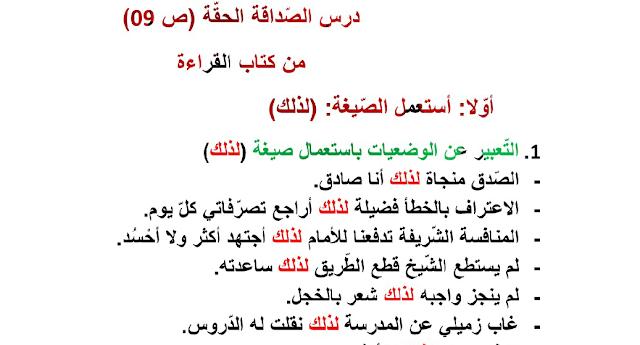 تحضير نص الصداقة الحقة للسنة الخامسة ابتدائي الجيل الثاني Http Www Seyf Educ Com 2019 08 Pre Txt Sdaka Haka 5ap Html Math Txt Arabic Calligraphy