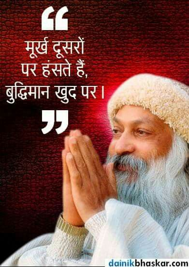 Osho Quote In Hindi Osho Hindi Quotes Hindi Quotes Osho