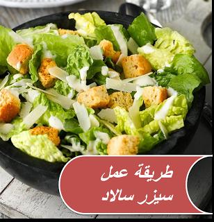 عمل سيزر سالاد سلطة السيزر Easy Salads Healthy Recipes Good Food