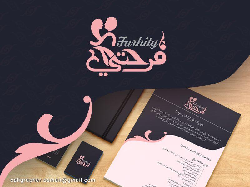 Arabic Wedding Logo Wedding Logos Arab Wedding Wedding Logo Design