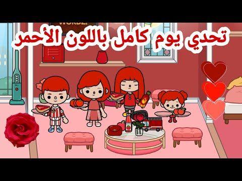 تحدي يوم كامل باللون الأحمر توكا بوكا Toca Life World Youtube Character Family Guy Fictional Characters