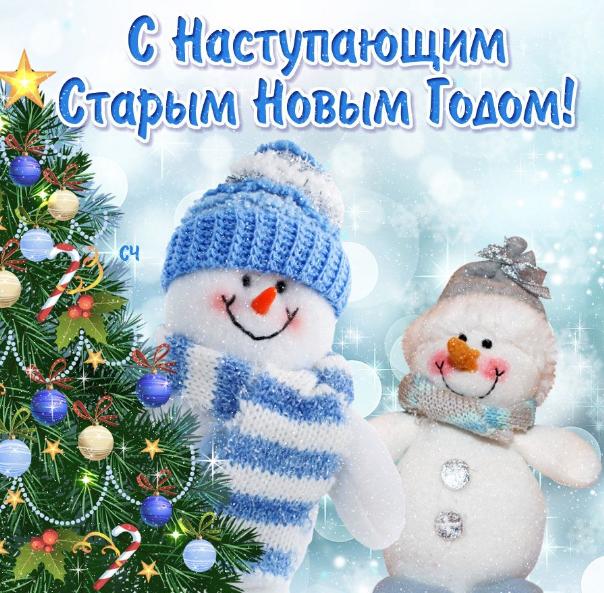 открытка поздравление с наступающим старым новым годом анимационные картинки и Gif отк Christmas Ornaments Novelty Christmas Congratulations And Best Wishes
