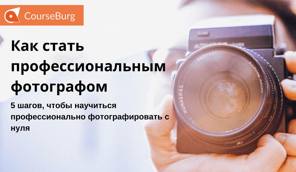 что если ты захотел стать фотографом простите понимаю