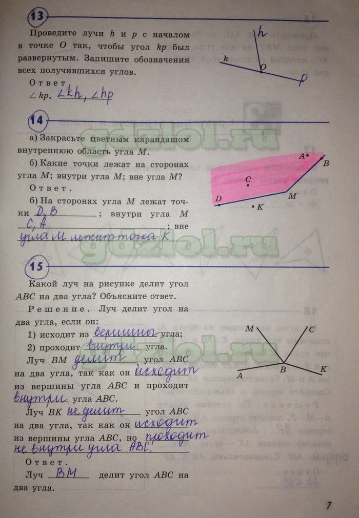 Списывай.ру 7 класс биология рабочая тетрадь латюшин
