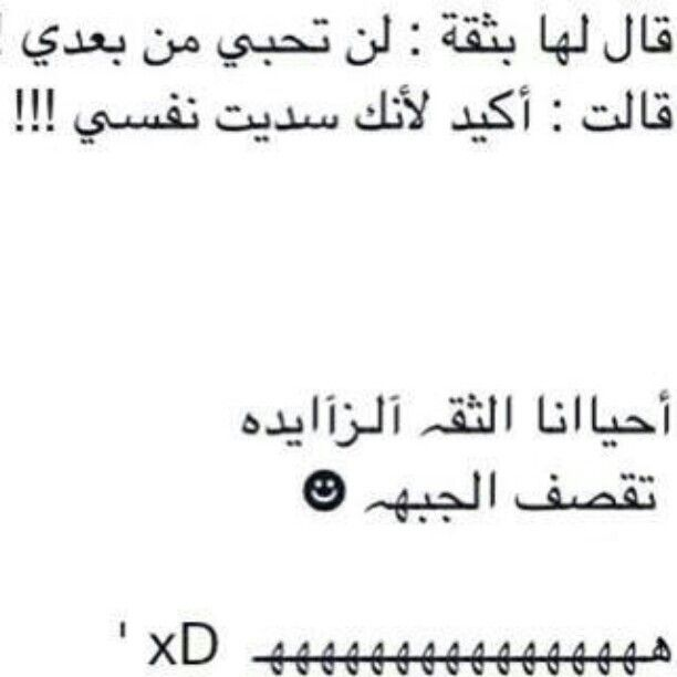 Desertrose Funny Quotes Arabic Funny Quotes