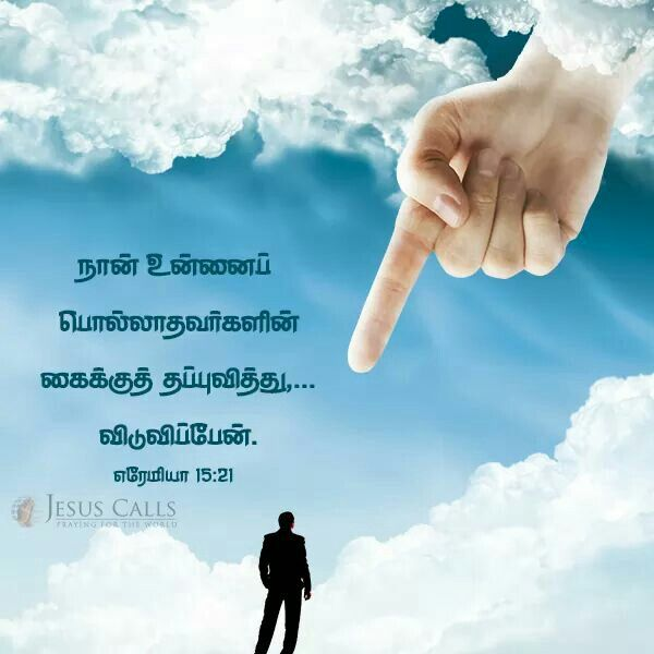 Pin By Christyselvi On Christy Bible Words Bible Promises Tamil Bible Words