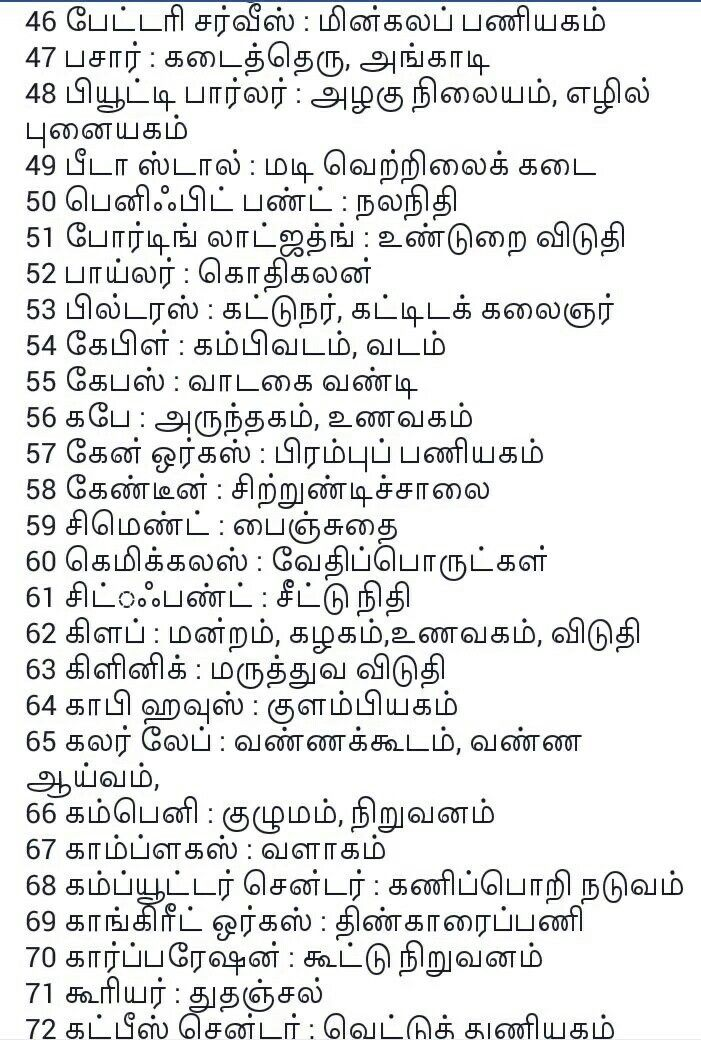 Pin by Sriram VS on தமிழ் Language quotes, Reading for