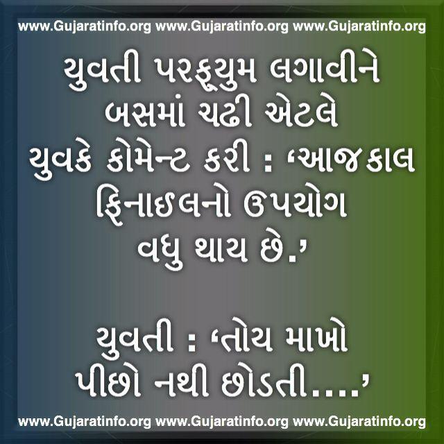 Gujarati Love Quotes In Gujarati Fonts: Gujarati Jokes..!!😜