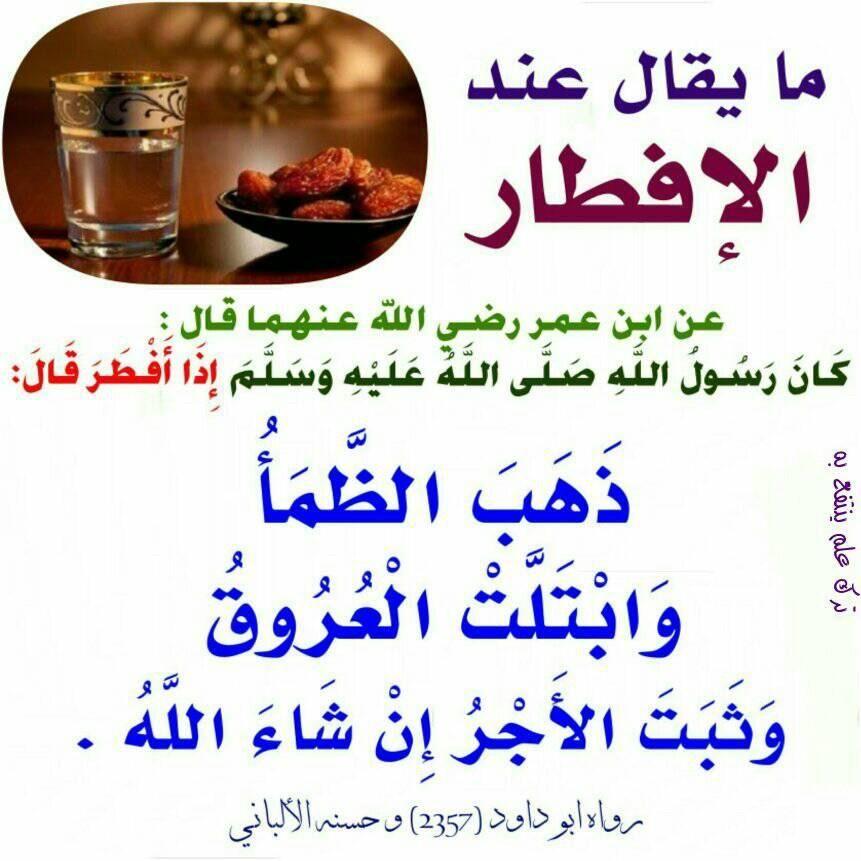 Pin By الأثر الجميل On أحاديث نبوية Ramadan Quotes Arabic Quotes