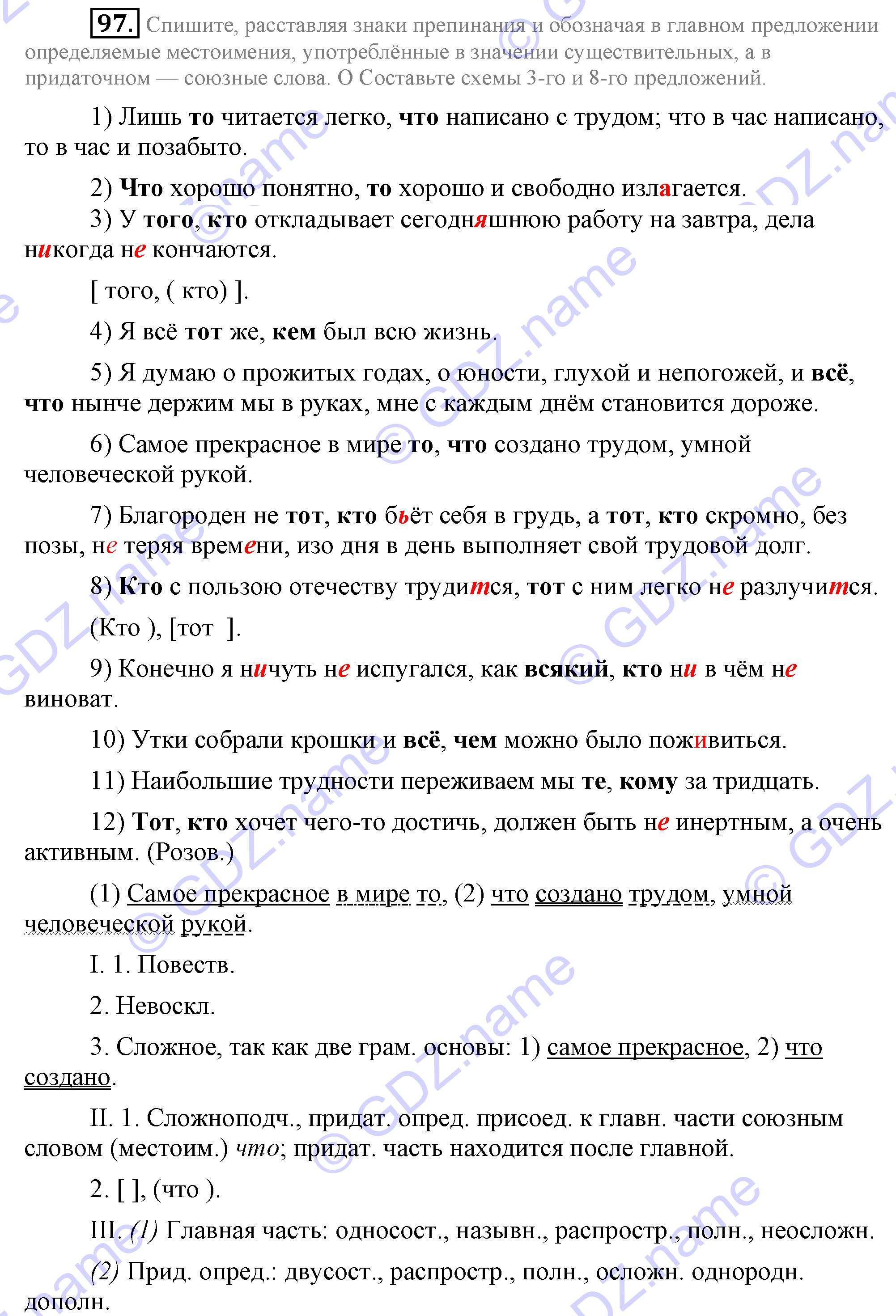 Гдз по русскому класс 2002г