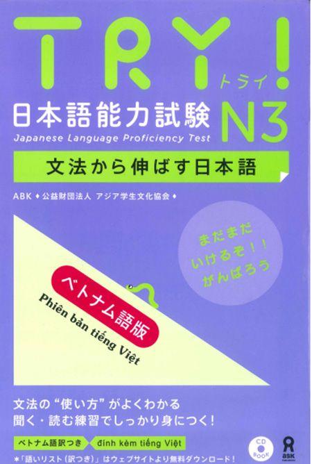 tài liệu luyện thi jlpt n3 try n3 pdf audio học tiếng nhật