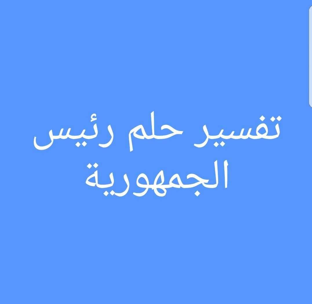 تفسير حلم رئيس الجمهورية في المنام Neon Signs Arabic Calligraphy Neon