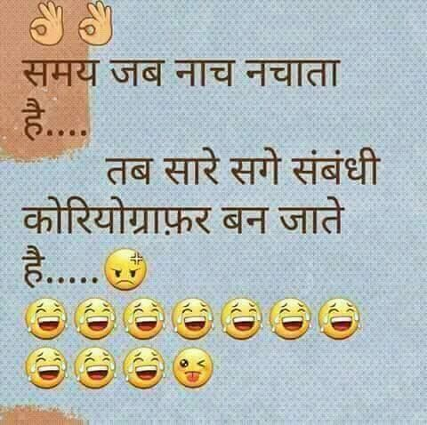 Funny But True Quotes About Life In Hindi 2