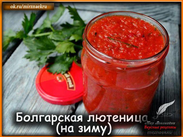 консервированный печеный перец на зиму рецепты