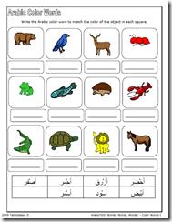 Arabic Color Words worksheets ArabicVocabularyColors