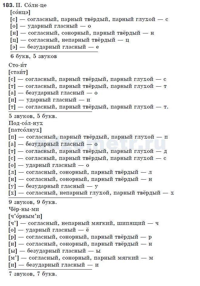 Гдз 5 класс русский язык быкова