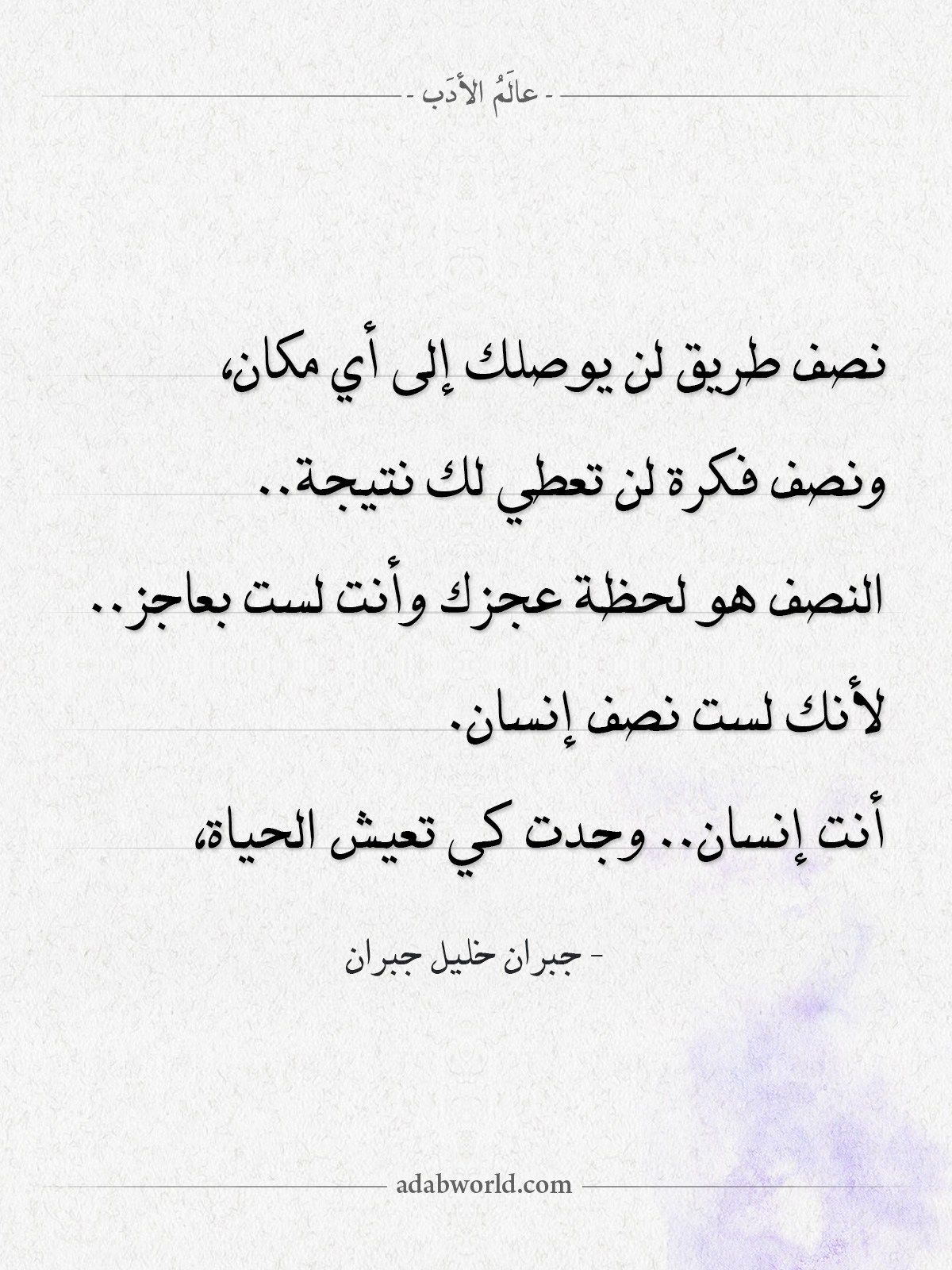 اقتباسات جبران خليل جبران النصف هو أنت عالم الأدب In 2021 Inspirational Quotes English Phrases Arabic Words
