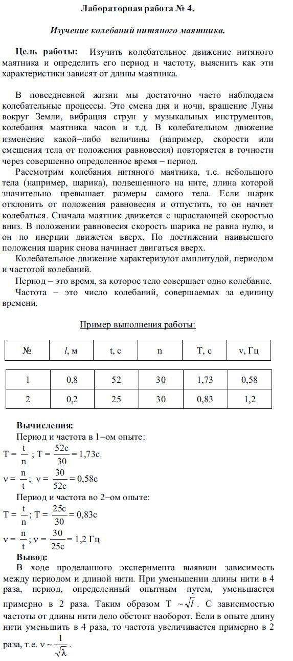 гдз по русскому языку 7 класс рабочая тетрадь адаева