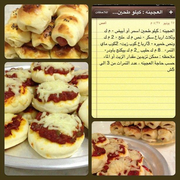 Instagram Photo By Afnanetoo Afnan Abalkhail Kuwait Via Iconosquare Food And Drink Food Cooking