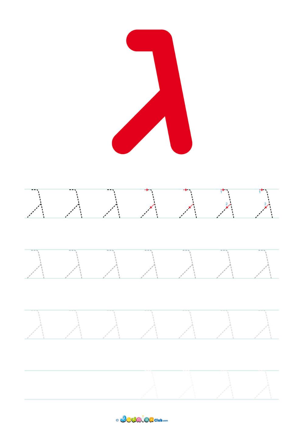 Predownload: Let S Write Gimmel Jewnior Club Hebrew School Activities Hebrew Writing Writing Practice Worksheets [ 1414 x 1000 Pixel ]