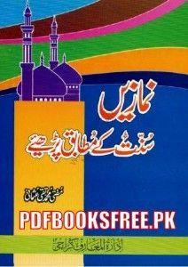 Namaz in hindi pdf asan