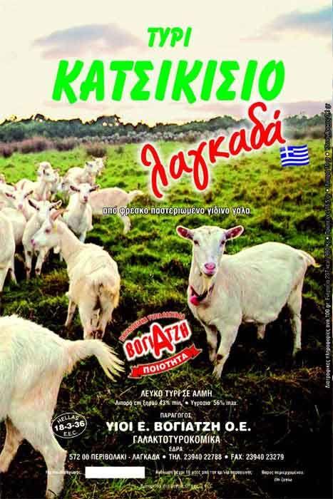 ΚΑΤΣΙΚΙΣΙΟ ΤΥΡΙ ΛΑΓΚΑΔΑ