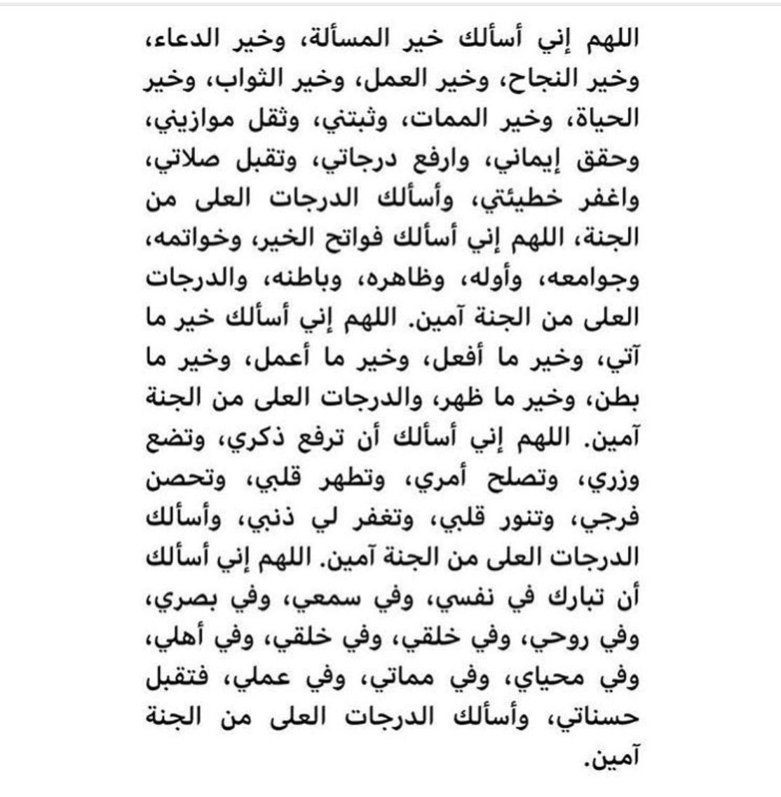 Pin By Doaa On Dou3a Duaa Islam Islam Words
