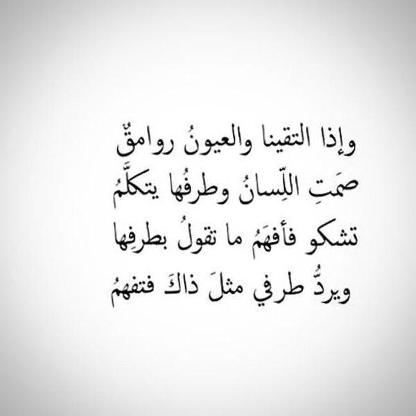 كلام العيون أجمل بكثير من كلام الشفتين Words Quotes Mixed Feelings Quotes Romantic Words