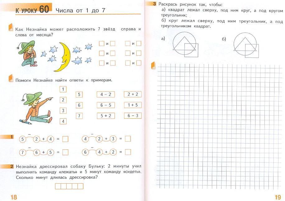 тетрадь 2 гейдман класс математике часть 3 по гдз рабочая