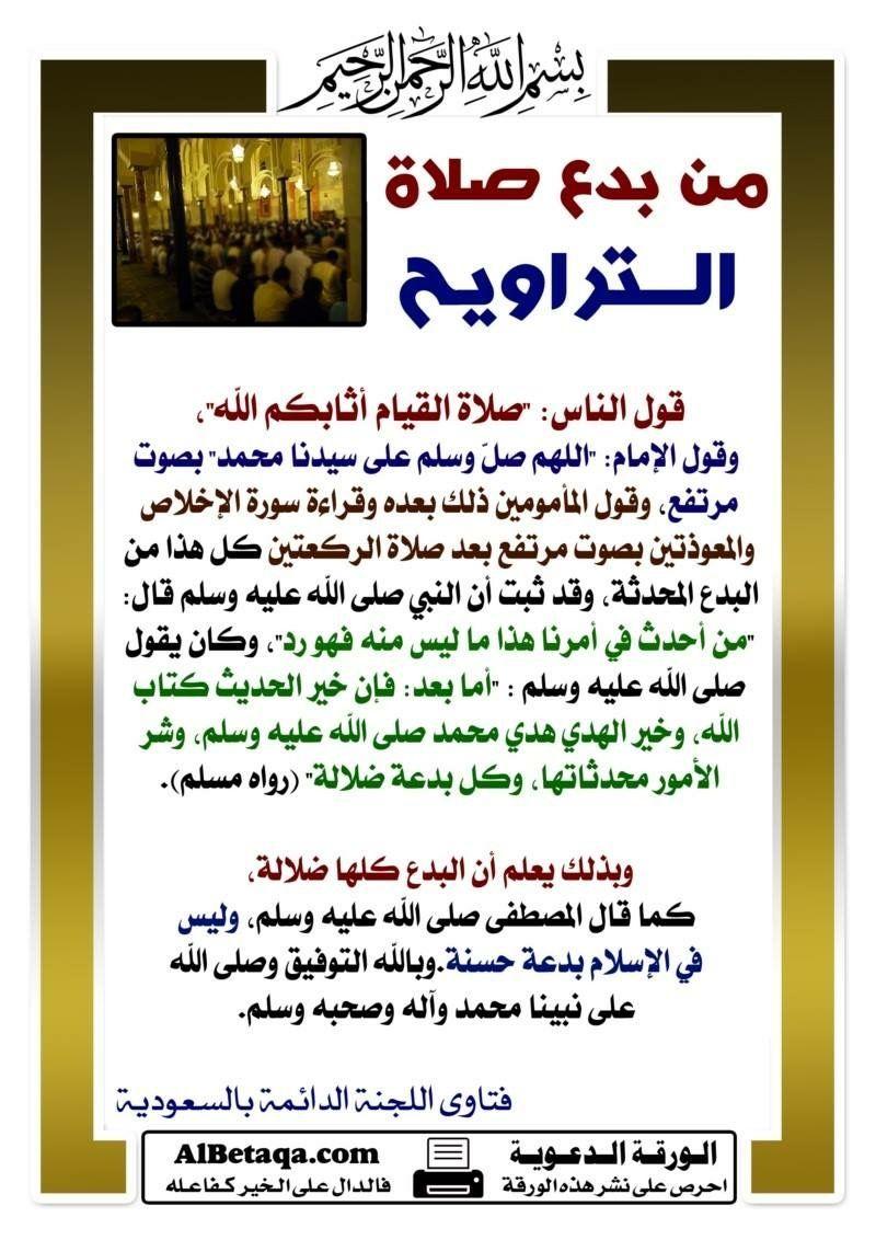 فتوى عن صلاة التراويح Learn Islam Islamic Information Quran Verses