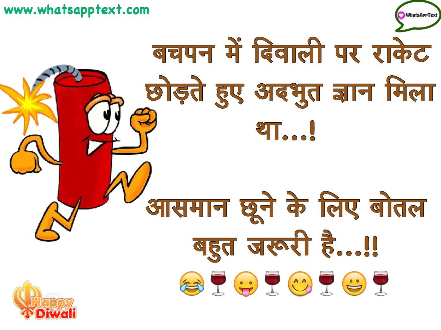 Funny diwali sms for rocket bottle happy diwali new year funny best funny diwali messages and jokes images whatsapp text m4hsunfo