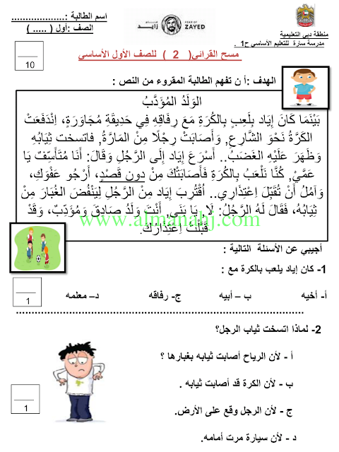 الصف الأول الفصل الثاني لغة عربية 2018 2019 تدريبات شاملة ومراجعة للصف الاول موقع المناهج Learning Arabic Arabic Lessons Study Tips