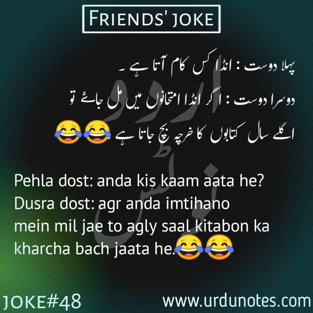Urdu Jokes English Jokes Friend Jokes Friends Quotes Funny