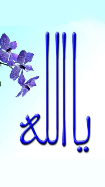 Download ya Allah 360 X 640 Wallpapers - mhFoXDMgd57x - islamic allah white - mhFoXDMgd57x | mobile9