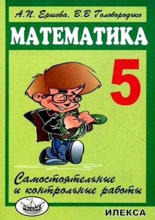 Математика класс пнш готовые домашние задания conslinte  Математика 4 класс пнш готовые домашние задания