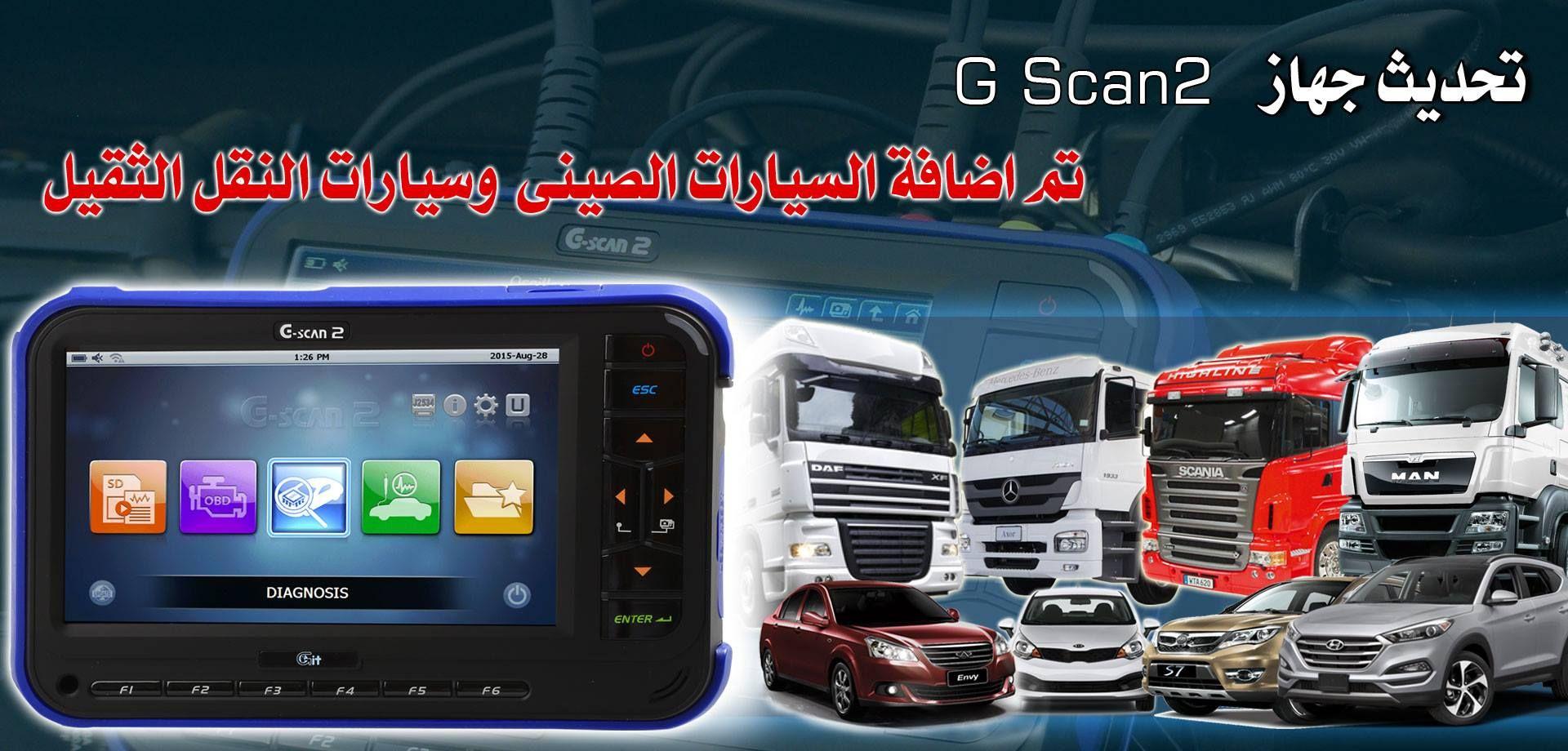 اعلان هام جدا خاص بتحديث اجهزة Gscan1 Gscan2 ارخص سعر للتحديث في مصر لأول مرة التحديث بالتقسيط بدون مقدم وعلي 6 شهور وبدون فوائد 1 Car Radio Radio Car