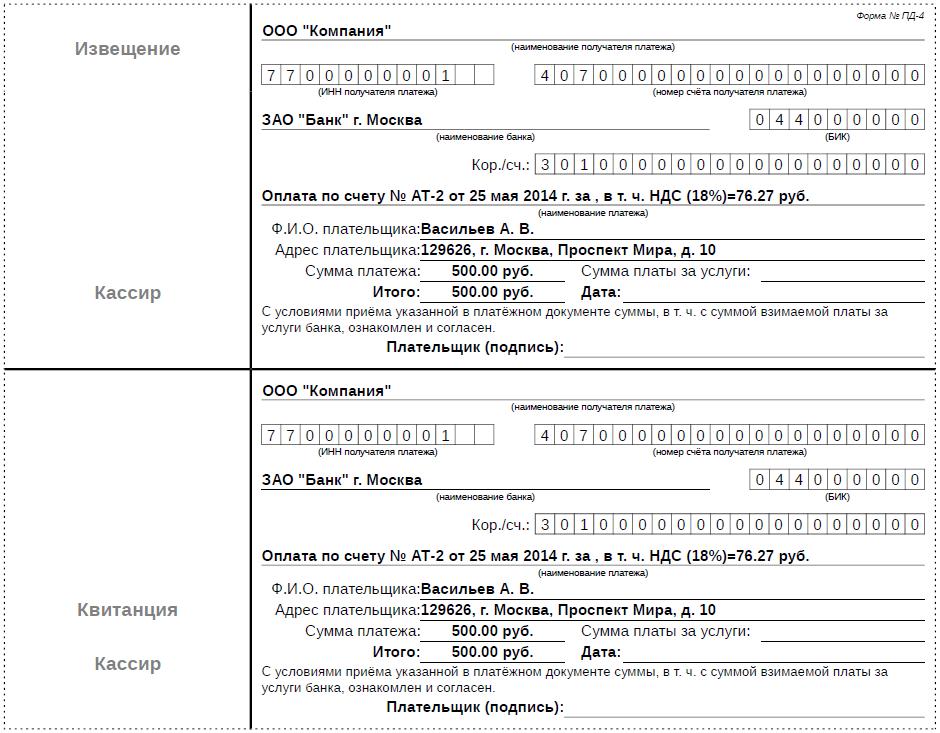 Документ в формате docx скачать